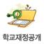 학교재정공개